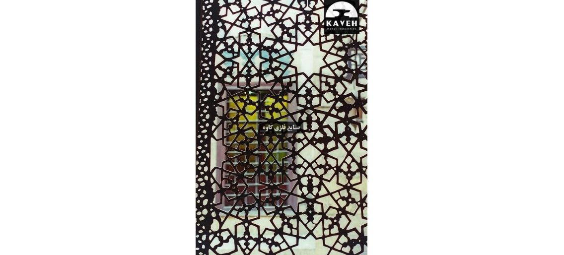 حفاظ پنجره و بالکن cncمدل 2322