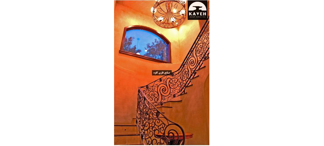 نرده راه پله  لوکس 34162